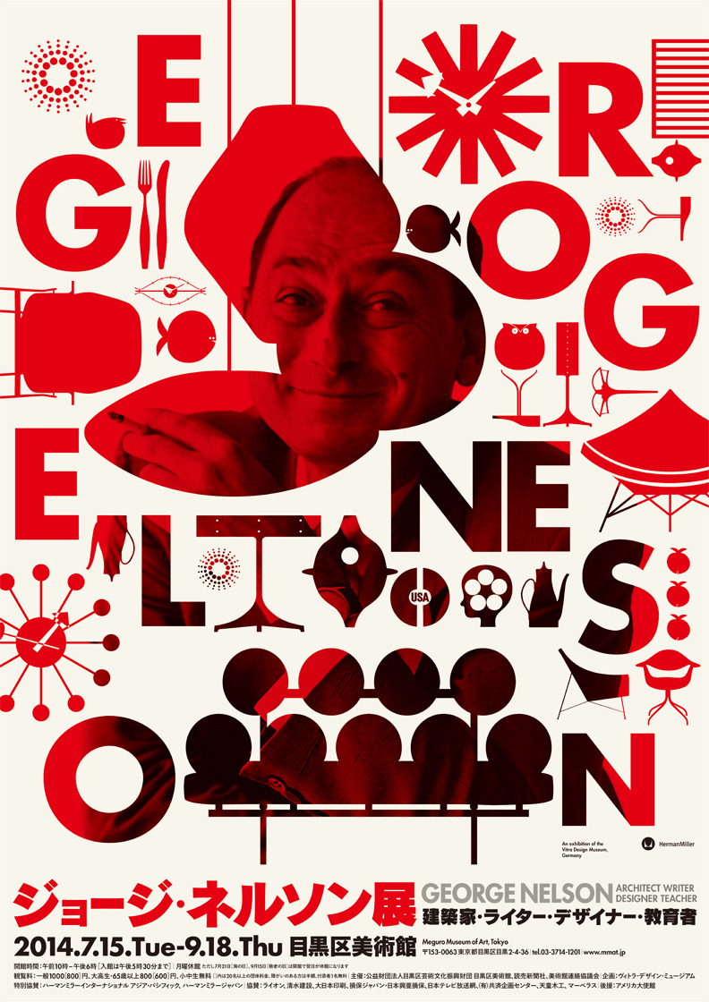 george_poster_